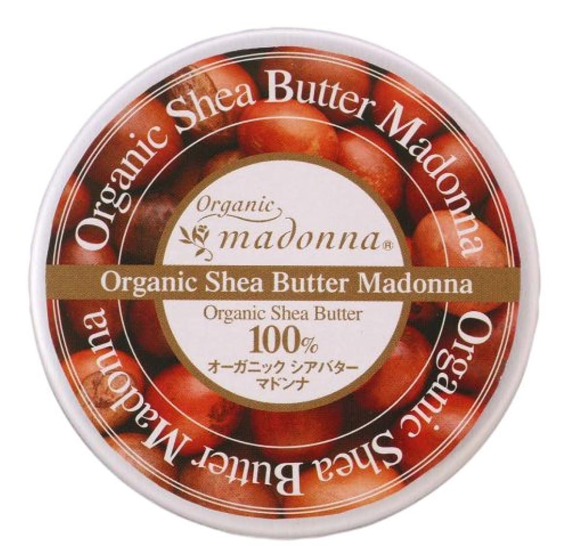 シルエット同時テメリティオーガニックシアバターマドンナ 25g(オーガニック100%シアバター)