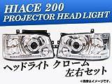 AP プロジェクターヘッドライト クローム LEDイカリング付き AP-HC200-HL011 入数:左右セット トヨタ ハイエース 200系