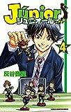 ジュニオール(4) (少年チャンピオン・コミックス)