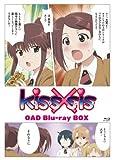kiss×sis OAD版 Blu-ray BOX【生産限定版】