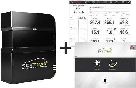スカイトラック(Skytrak) スイング練習機 SKYTRAK スカイトラック 弾道測定機