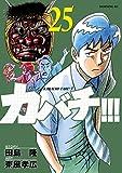カバチ!!! -カバチタレ!3-(25) (モーニングコミックス)