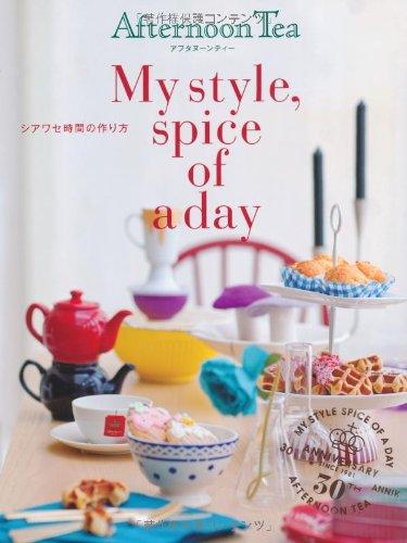 アフタヌーンティー My style, spice of a dayの詳細を見る
