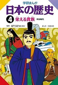 日本の歴史4 栄える貴族 平安時代