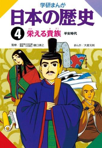日本の歴史4 栄える貴族 平安時代 【Kindle版】