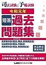 司法試験&予備試験 短答過去問題集(法律科目) 令和元年【改正民法完全対応】