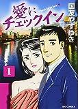愛にチェックイン 1 (ビッグコミックス)