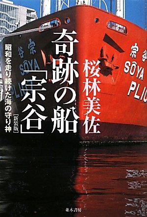奇跡の船「宗谷」 [新装版]