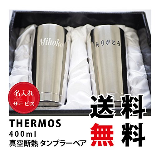 THERMOS 真空断熱タンブラー 名入れ2個セット 400ml