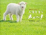 人生を楽しメェ〜! -動物に学ぶ人生のヒント-