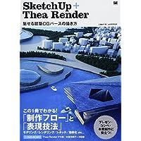 SketchUp+TheaRender 魅せる建築CGパースの描き方