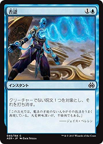 マジック:ザ・ギャザリング(MTG) 否認(コモン) / 霊気紛争(日本語版)シングルカード AER-040-C
