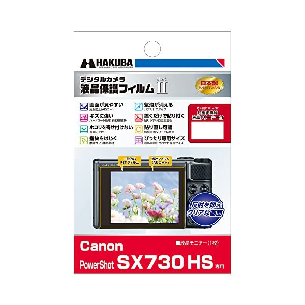 HAKUBA デジタルカメラ液晶保護フィルムMa...の商品画像