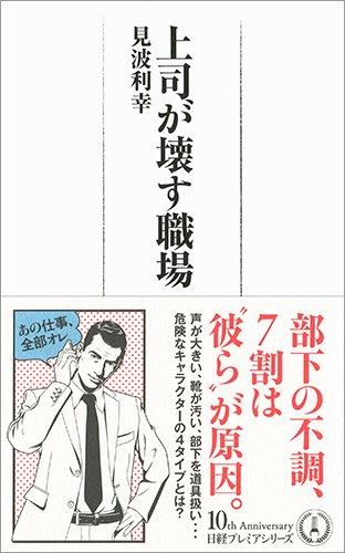 上司が壊す職場 (日経プレミアシリーズ)