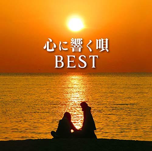 心に響く唄BEST(特典なし)