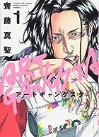 アートギャングスタ 第01巻
