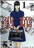 銭華 / 倉科 遼 のシリーズ情報を見る