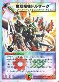 デュエルマスターズ DMC39-004 《無双竜機ドルザーク》