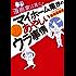 漫画家は見た! マイホーム業界のあやしいウラ事情 (Akita Essay Collection)