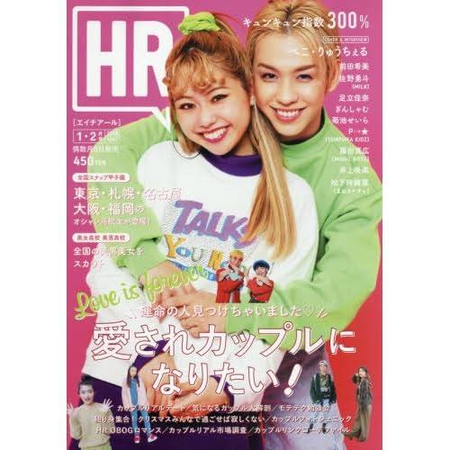 HR 2018年 01 月号 [雑誌]