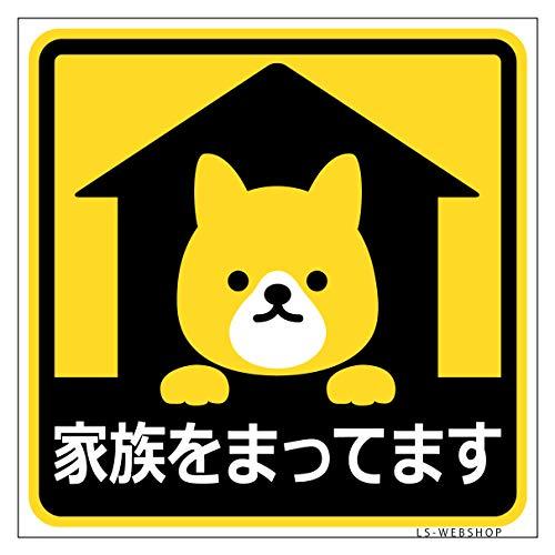 【家族をまってます】犬マグネットD 10cm×10cm 1枚入