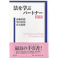法を学ぶパートナー 第3版