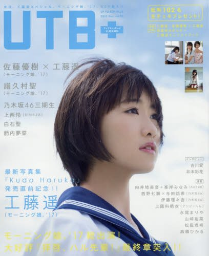 UTB+ (アップ トゥ ボーイ プラス) vol.40 (アップトゥボーイ 2017年 11月号 増刊)