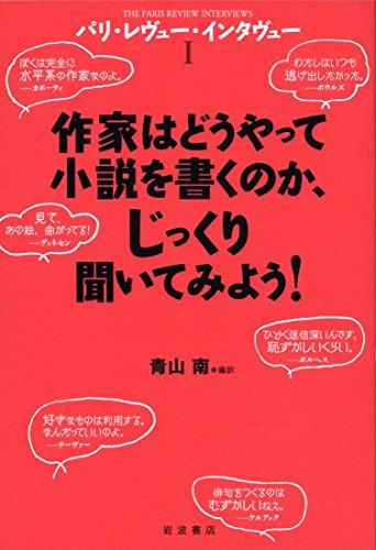 作家はどうやって小説を書くのか、じっくり聞いてみよう! (パリ・レヴュー・インタヴュー I) / 青山南