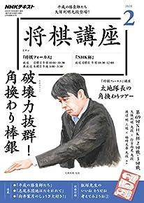 NHK 将棋講座 2020年 2月号 [雑誌] (NHKテキスト)