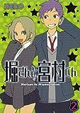 堀さんと宮村くん 2 (ガンガンコミックス)