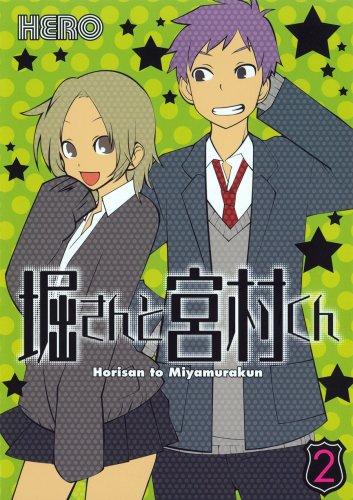堀さんと宮村くん 2 (ガンガンコミックス)の詳細を見る