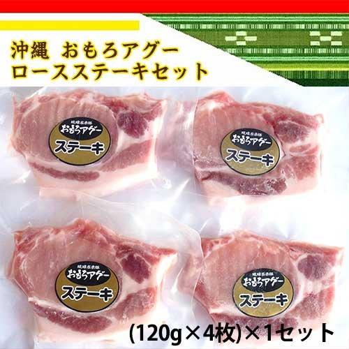 沖縄 おもろアグー ロースステーキセット 120g×4枚 ×2セット おもろ企画 きめ細かい赤身と甘くとろける脂身の豚肉 臭みなくさっぱり