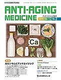 アンチ・エイジング医学 2016年4月号(Vol.12 No.2) [雑誌]