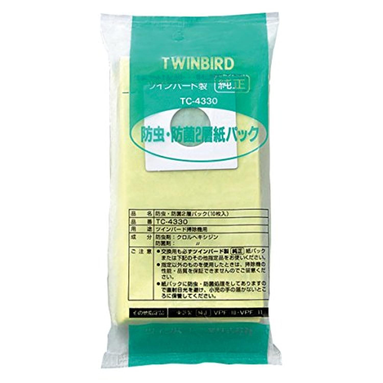ツインバード工業(TWINBIRD) 掃除機 用 防虫?防菌2層紙パック(10枚入) TC-4330