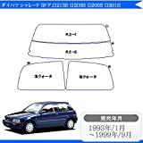 カット済みカーフィルム ダイハツ(DAIHATSU) シャレード 3ドア.G213S G203S G200S G201S (デトマソ) 車種別 車種専用 ダークスモーク/原着 - 4,480 円