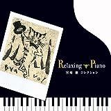 リラクシング・ピアノ~宮崎駿コレクション