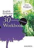 総合英語Evergreen English Grammar 30 Lessons Workbook updated