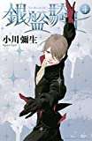 銀盤騎士(4) (Kissコミックス)
