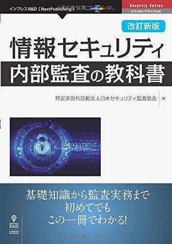 改訂新版 情報セキュリティ内部監査の教科書 (NextPublishing)