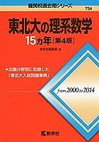 東北大の理系数学15カ年[第4版] (難関校過去問シリーズ)