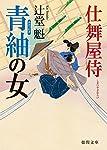 青紬の女: 仕舞屋侍 (徳間文庫)