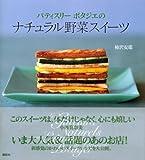 パティスリーポタジエの ナチュラル野菜スイーツ (講談社のお料理BOOK) 画像