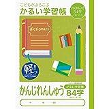 ナカバヤシ かるい学習帳 ロジカルエアー かんじれんしゅう 84字 NB51-KA84