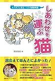 コスモトゥーワン 猫田 猫美 しあわせを運ぶ猫――ネコカフェ店主・12の感動実話の画像