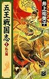 五王戦国志1 乱火篇 (C★NOVELSファンタジア)