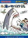 海のサバイバル (かがくるBOOK—科学漫画サバイバルシリーズ)