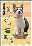 伴田良輔の気まぐれ猫散歩