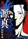 刺青師源真 / 山田 可南 のシリーズ情報を見る