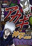 アカギ神撃の闘牌―闇に降り立った天才 (バンブー・コミックス)