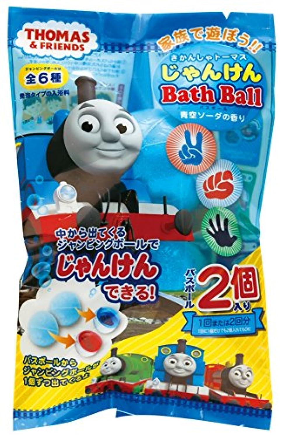 怠なビーズ展開するきかんしゃトーマス 入浴剤 じゃんけんバスボール 2個入り おまけ付き 青色ソーダの香り OB-TOB-4-1